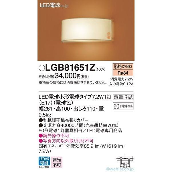 パナソニック照明器具 ブラケット 一般形 LGB81651Z LED
