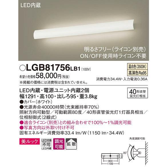 パナソニック照明器具 ブラケット 一般形 LGB81756LB1 LED LED