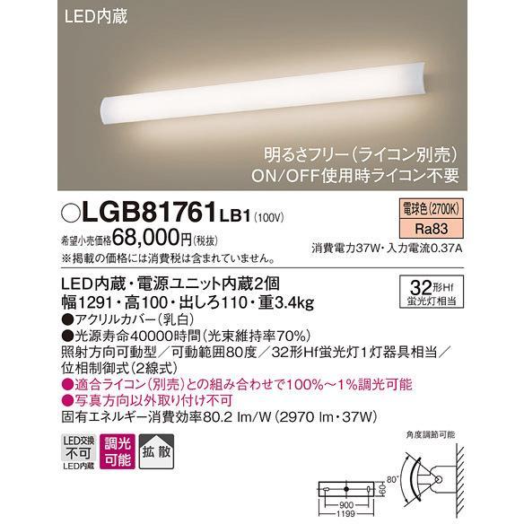 パナソニック照明器具 ブラケット 一般形 LGB81761LB1 LED