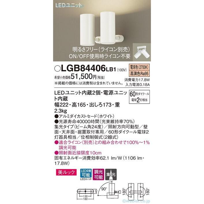 パナソニック照明器具 スポットライト LGB84406LB1 LED