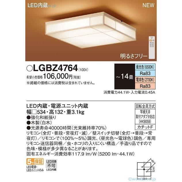 パナソニック照明器具 シーリングライト シーリングライト LGBZ4764 リモコン付 LED