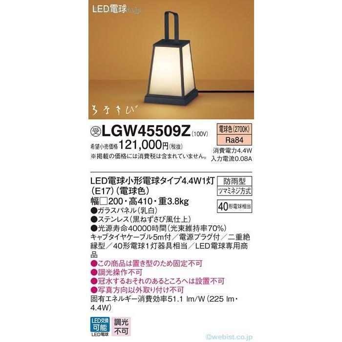 パナソニック照明器具 屋外灯 その他屋外灯 LGW45509Z LED