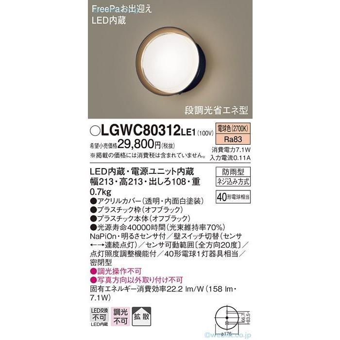 パナソニック照明器具 ポーチライト LGWC80312LE1 LED