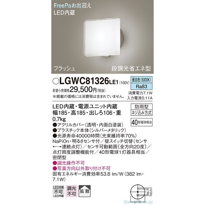 パナソニック照明器具 ポーチライト LGWC81326LE1 LED