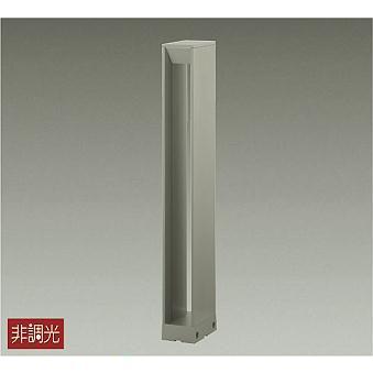 大光電機照明器具 屋外灯 ポールライト LLP-7032LU 埋込用取付台・ベースプレート別売 LED≪即日発送対応可能 在庫確認必要≫