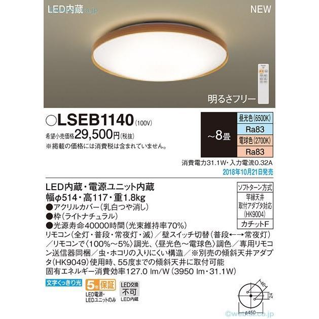 パナソニック照明器具 パナソニック照明器具 パナソニック照明器具 シーリングライト LSEB1140 リモコン付 LED T区分 5df