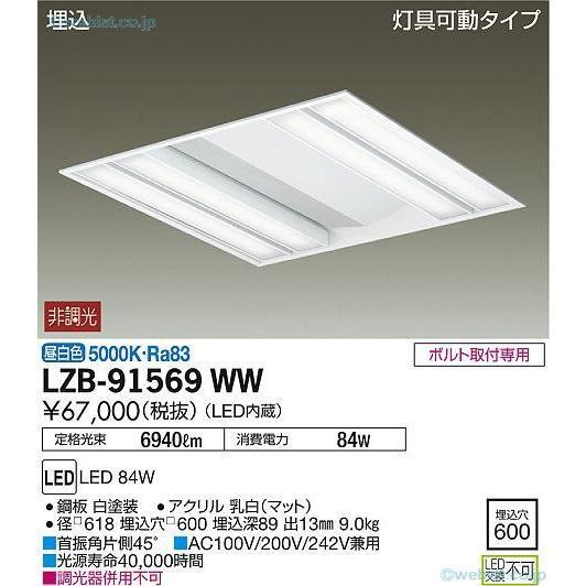 大光電機照明器具 ベースライト 一般形 一般形 一般形 LZB-91569WW LED≪即日発送対応可能 在庫確認必要≫ 4ee