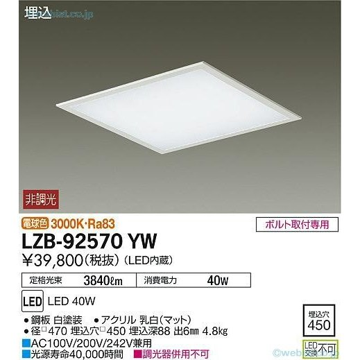 大光電機照明器具 ベースライト 一般形 LZB-92570YW LED≪即日発送対応可能 在庫確認必要≫