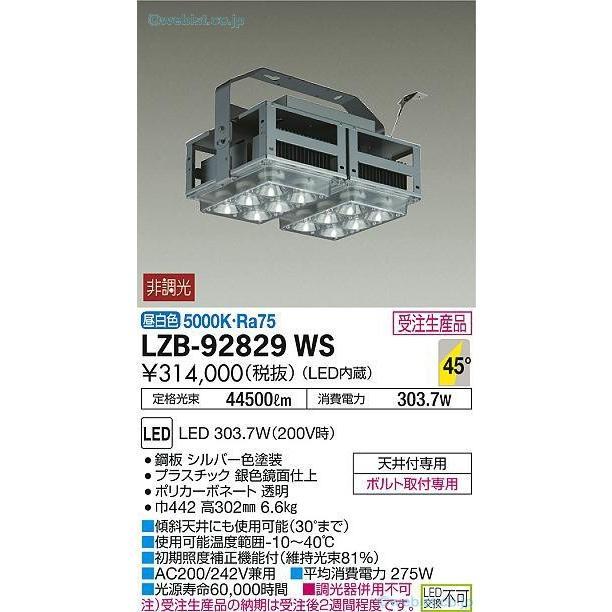 大光電機照明器具 ベースライト 高天井用 LZB-92829WS LED 受注生産品