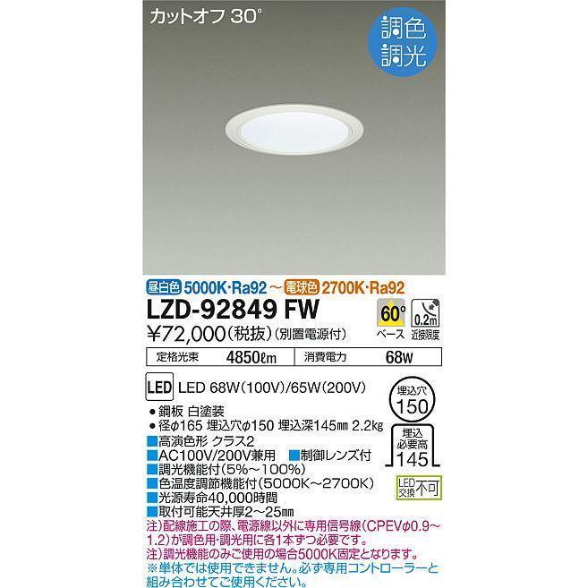 大光電機照明器具 ダウンライト 一般形 LZD-92849FW LED≪即日発送対応可能 在庫確認必要≫