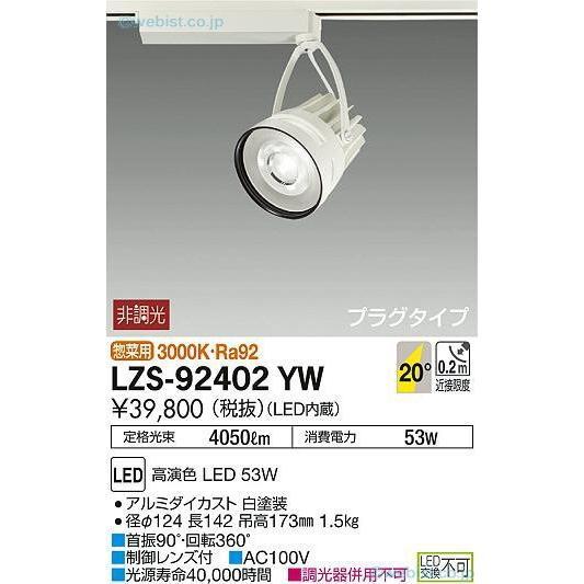 大光電機照明器具 スポットライト LZS-92402YW LED≪即日発送対応可能 在庫確認必要≫