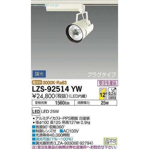 大光電機照明器具 スポットライト LZS-92514YW LED LED 受注生産品