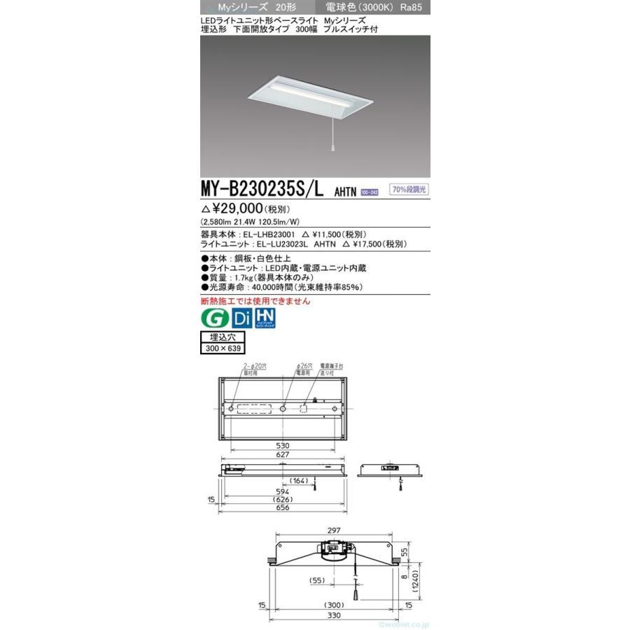 三菱電機施設照明 三菱電機施設照明 三菱電機施設照明 MY-B230235S/L_AHTN (EL-LHB23001+EL-LU23023L AHTN) ベースライト 天井埋込型 LED N区分 7ce