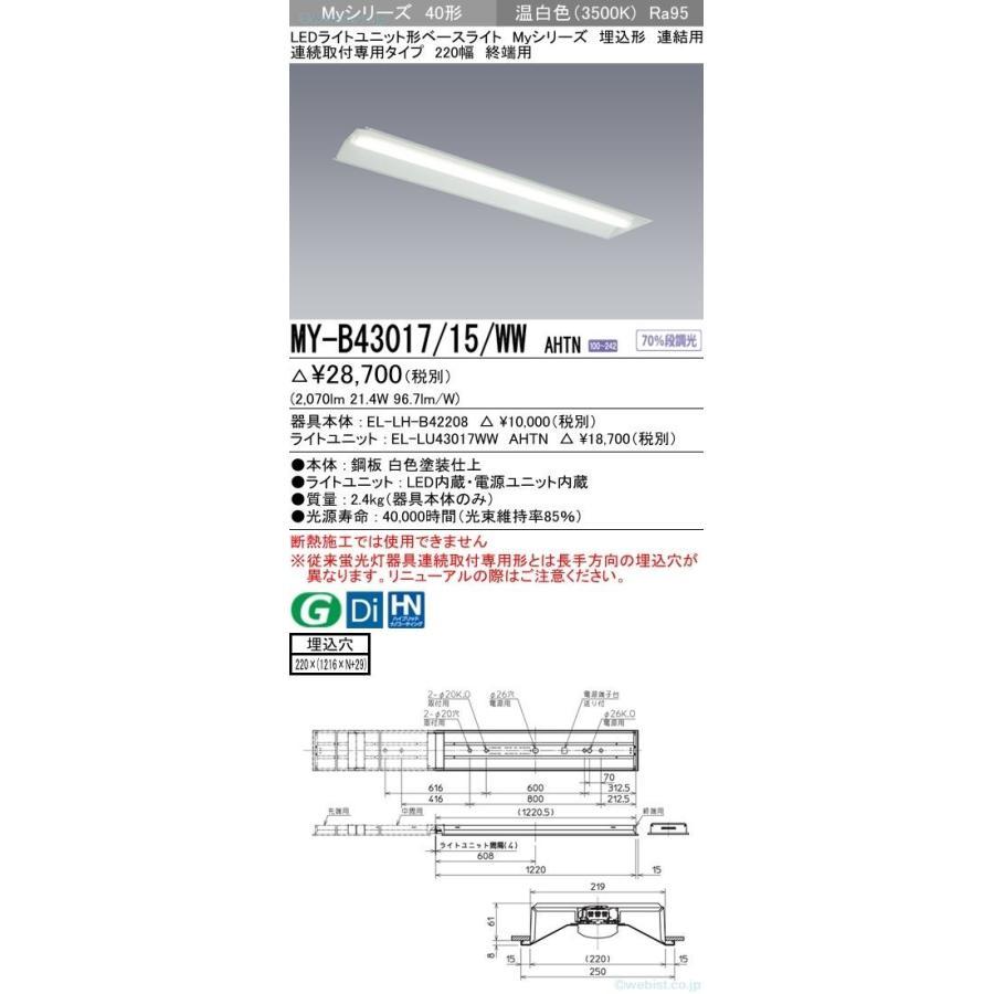 三菱電機施設照明 MY-B43017/15/WW_AHTN (EL-LH-B42208+EL-LU43017WW AHTN) ベースライト 天井埋込型 天井埋込型 天井埋込型 LED N区分 c1f