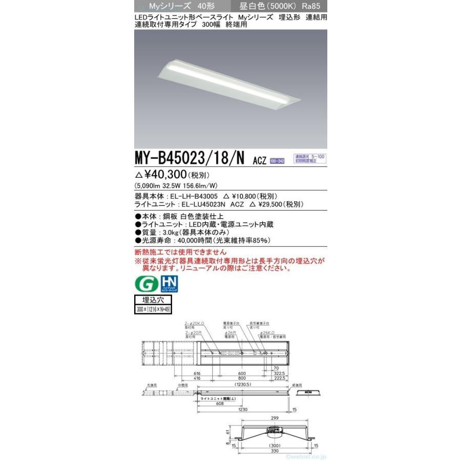 三菱電機施設照明 MY-B45023/18/N_ACZ (EL-LH-B43005+EL-LU45023N ACZ) ベースライト 天井埋込型 LED N区分