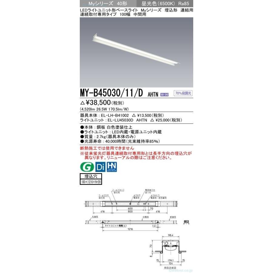 三菱電機施設照明 MY-B45030/11/D_AHTN (EL-LH-B41002+EL-LU45030D AHTN) ベースライト ベースライト 天井埋込型 LED N区分