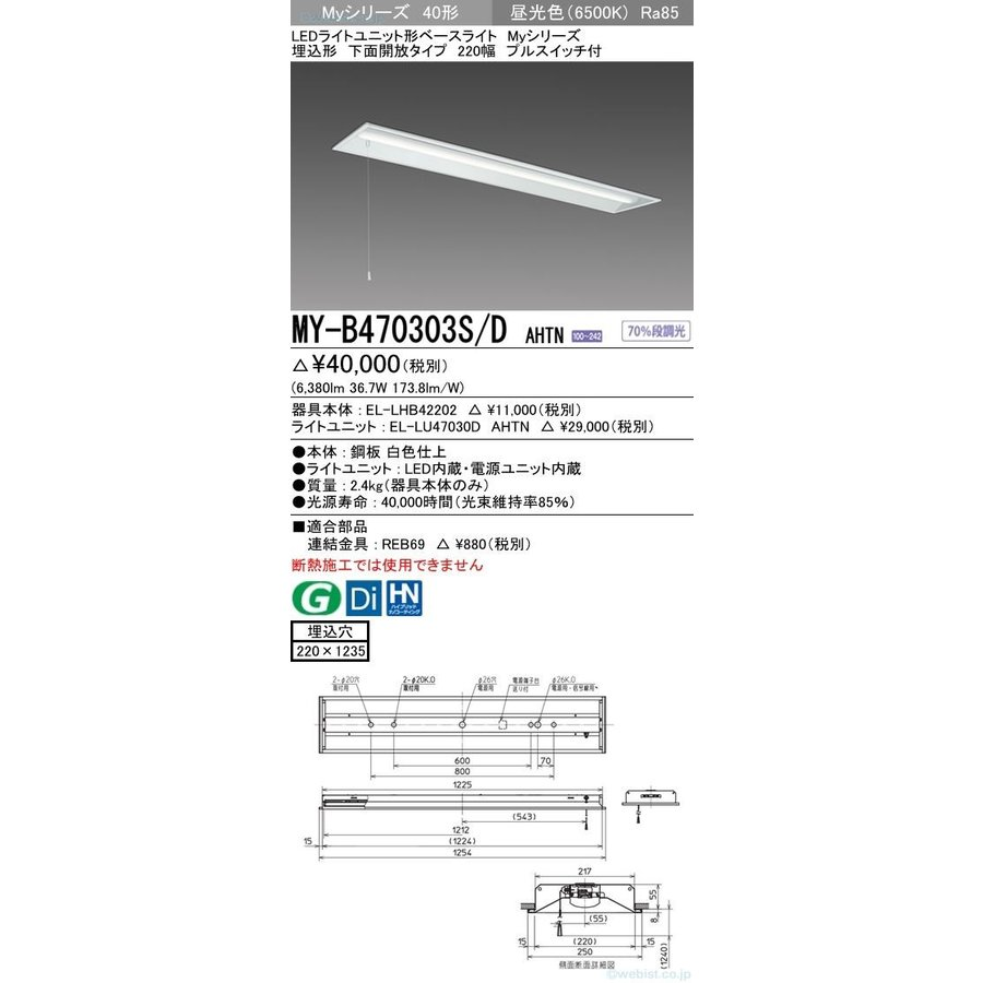 三菱電機施設照明 三菱電機施設照明 三菱電機施設照明 MY-B470303S/D_AHTN (EL-LHB42202+EL-LU47030D AHTN) ベースライト 天井埋込型 LED N区分 77c