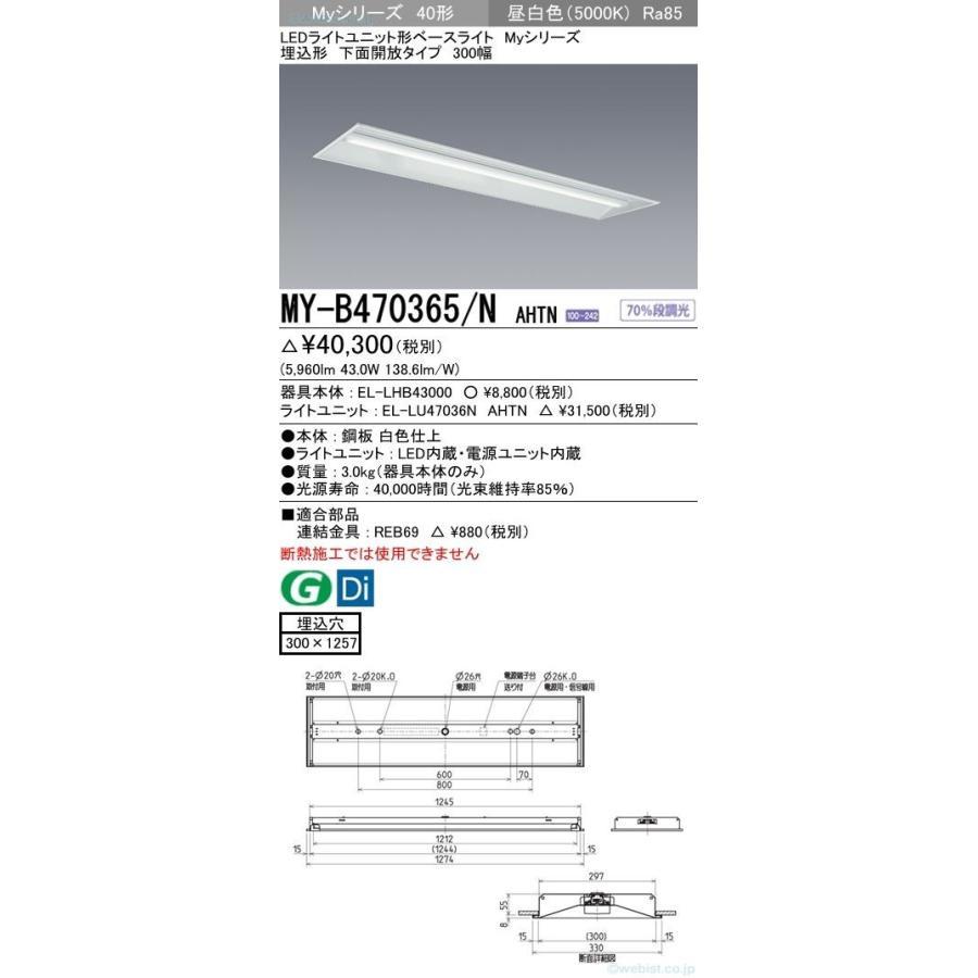 三菱電機施設照明 MY-B470365/N_AHTN (EL-LHB43000+EL-LU47036N AHTN) ベースライト 天井埋込型 LED N区分