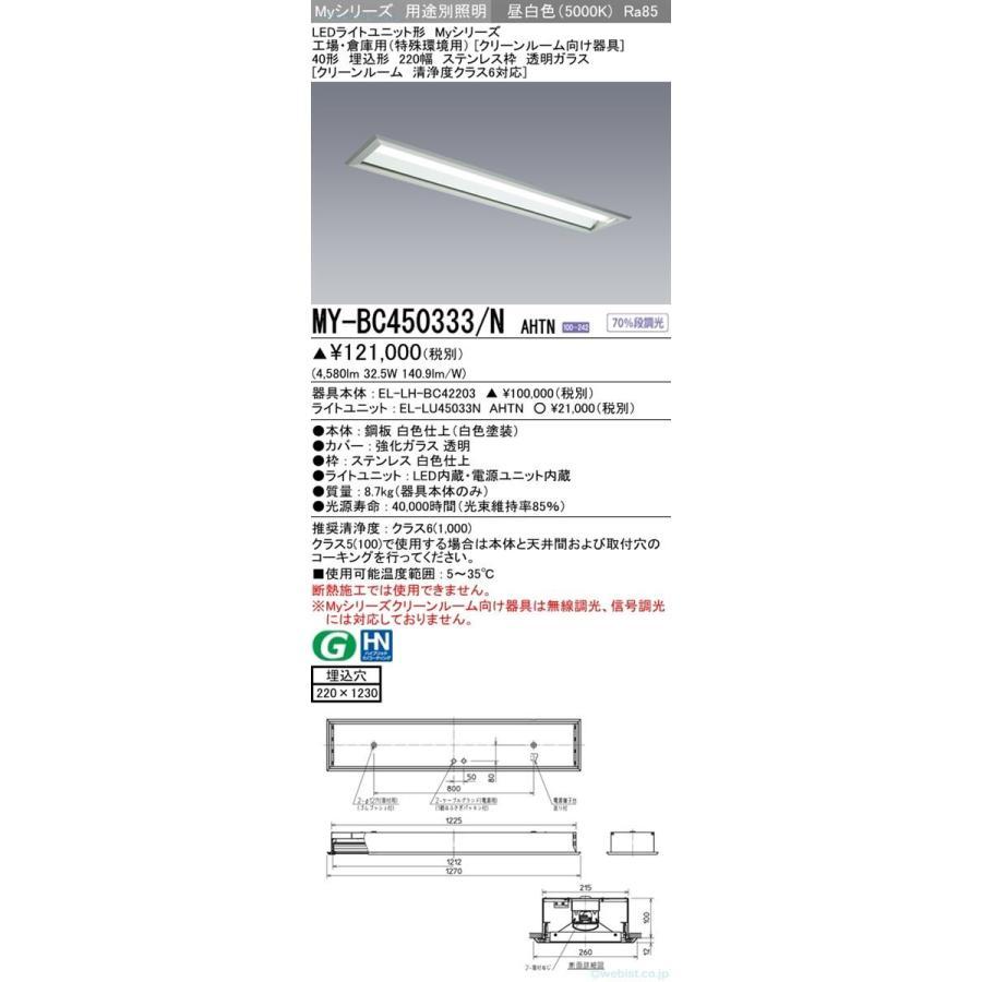 三菱電機施設照明 MY-BC450333/N_AHTN MY-BC450333/N_AHTN (EL-LH-BC42203+EL-LU45033N AHTN) ベースライト 天井埋込型 LED N区分