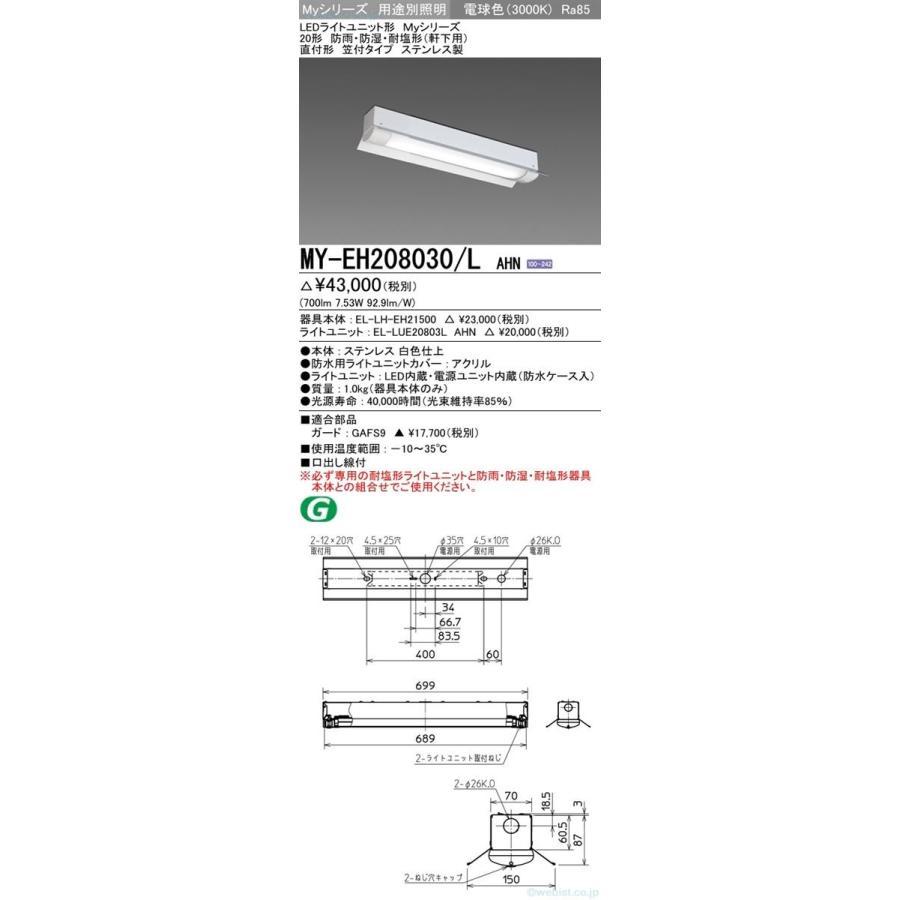 三菱電機施設照明 MY-EH208030/L_AHN (EL-LH-EH21500+EL-LUE20803L AHN) ベースライト 一般形 LED N区分