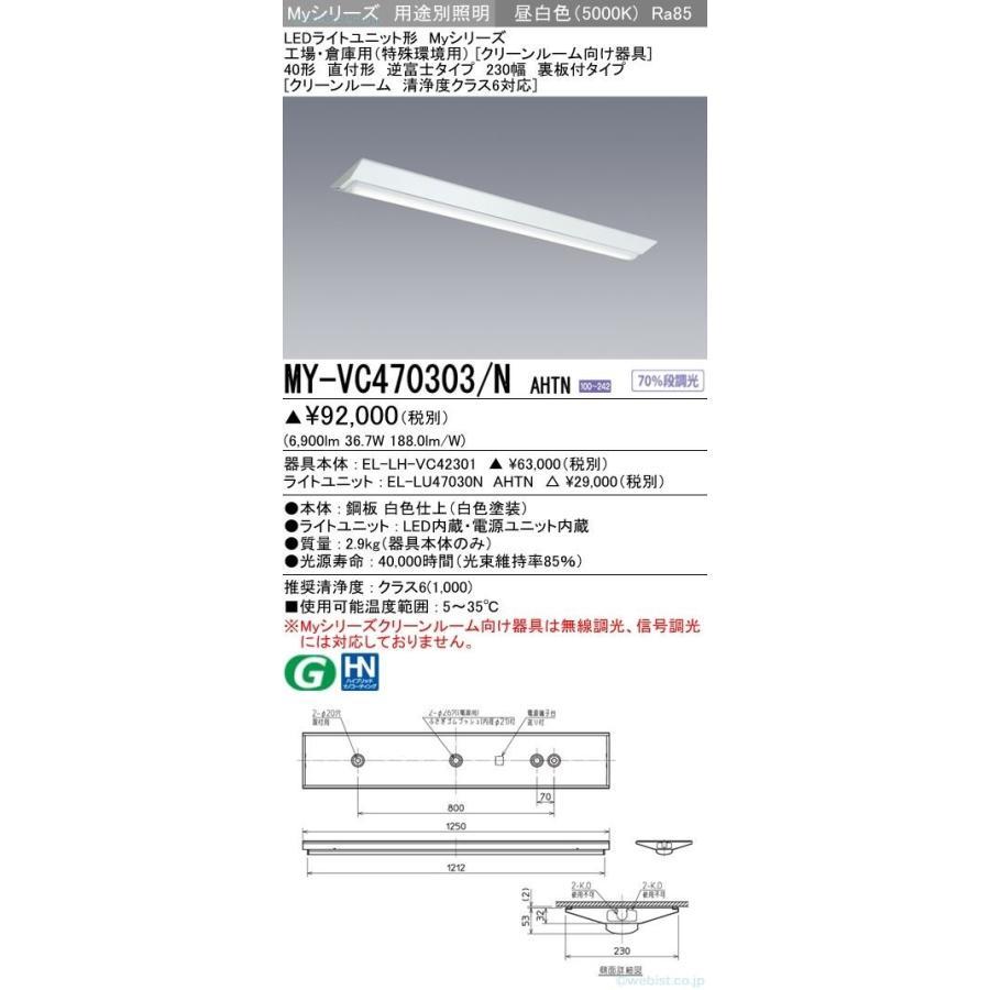三菱電機施設照明 MY-VC470303/N_AHTN MY-VC470303/N_AHTN (EL-LH-VC42301+EL-LU47030N AHTN) ベースライト 一般形 LED N区分