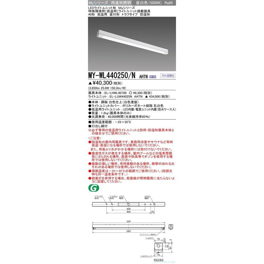 三菱電機施設照明 MY-WL440250/N_AHTN (EL-LHWL40700+EL-LUW44025N AHTN) ベースライト 一般形 LED N区分
