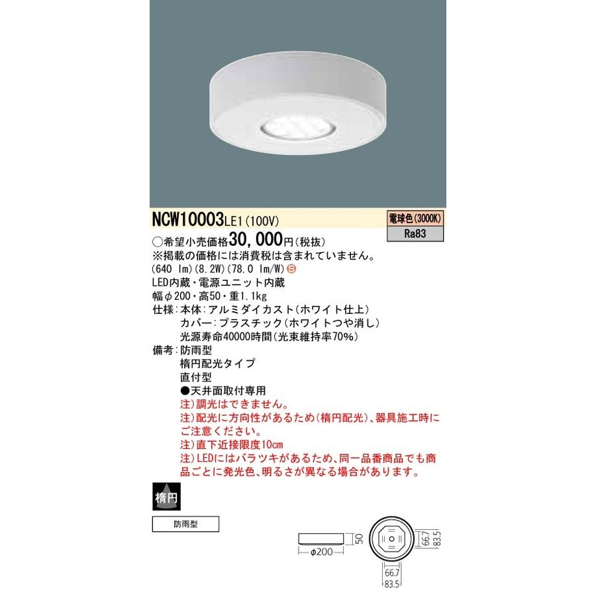 パナソニック施設照明器具 ポーチライト 軒下使用可 NCW10003LE1 LED H区分