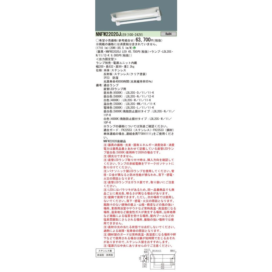 パナソニック施設照明器具 ベースライト 一般形 NNFW22020JLE9 ランプ別売 ランプ別売 ランプ別売 LED N区分 9eb