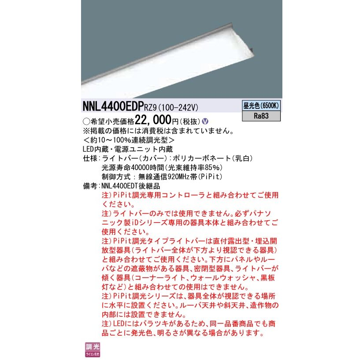 パナソニック施設照明器具 ランプ類 LEDユニット NNL4400EDPRZ9 本体別売 LED LED LED N区分 a04