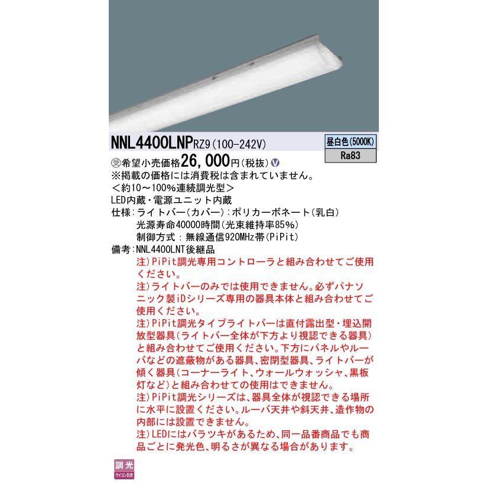 パナソニック施設照明器具 ランプ類 LEDユニット NNL4400LNPRZ9 本体別売 LED 受注生産品 N区分