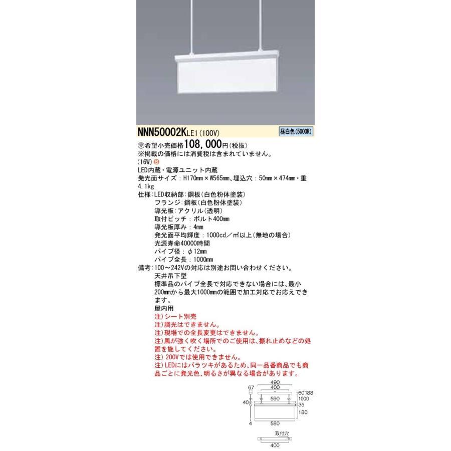 パナソニック施設照明器具 ベースライト 一般形 NNN50002KLE1 シート別売 LED 受注生産品 H区分