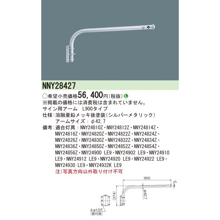 パナソニック施設照明器具 オプション NNY28427 NNY28427 受注生産品 N区分
