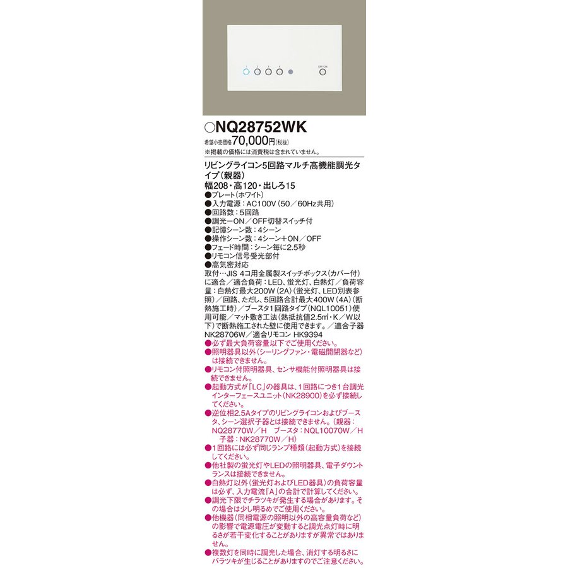 パナソニック照明器具 オプション NQ28752WK