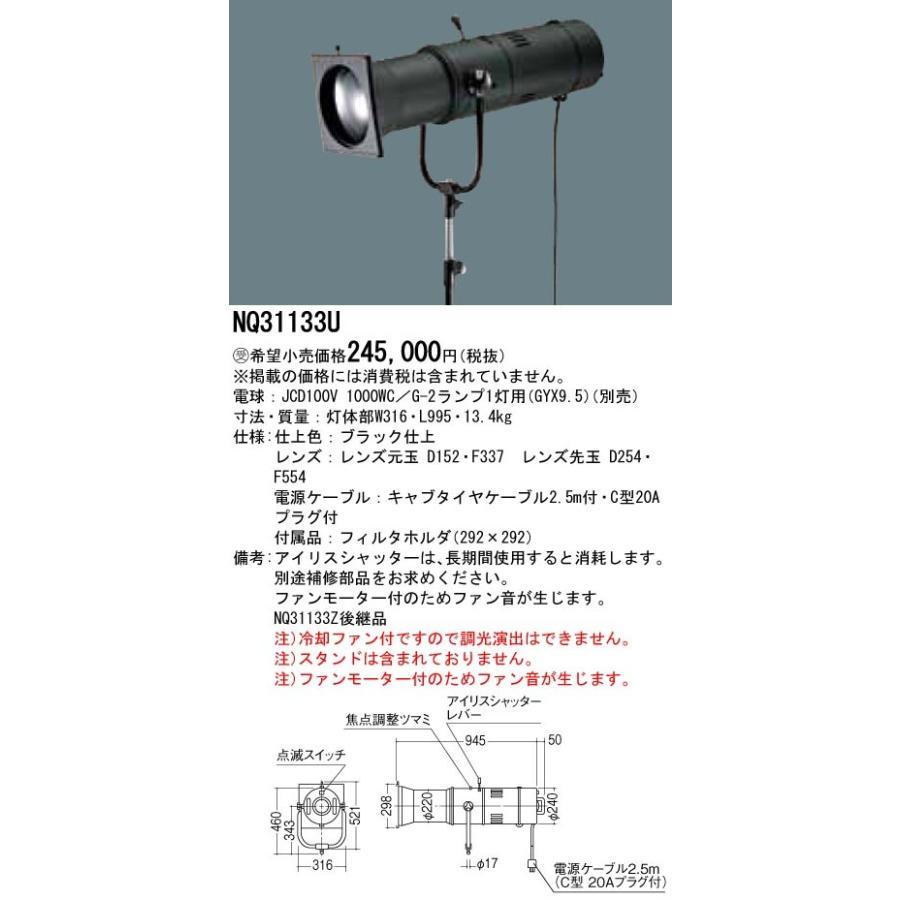 パナソニック施設照明器具 スポットライト NQ31133U ランプ別売 スタンド別売 白熱灯 受注生産品