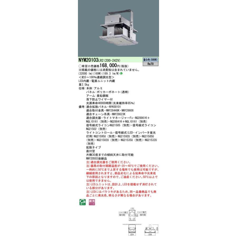 パナソニック施設照明器具 ベースライト 高天井用 NYM20103LR2 LED N区分