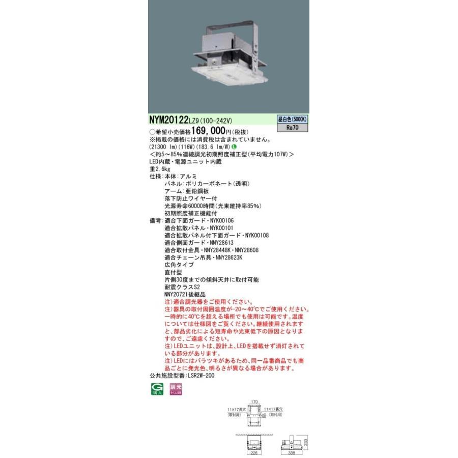 パナソニック施設照明器具 ベースライト 高天井用 NYM20122LZ9 LED N区分