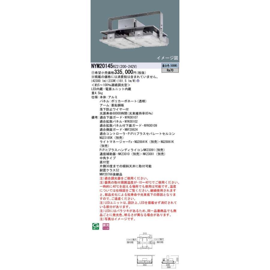パナソニック施設照明器具 ベースライト 高天井用 NYM20145RZ2 LED 受注生産品 N区分