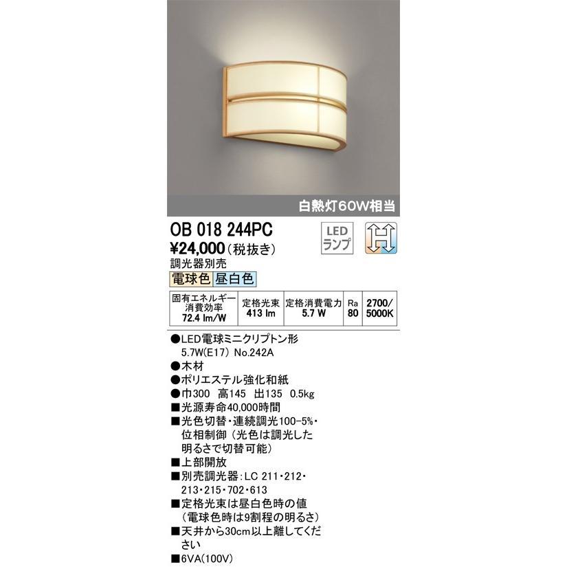 オーデリック照明器具 ブラケット 一般形 一般形 OB018244PC LED