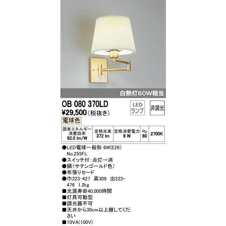 オーデリック照明器具 ブラケット 一般形 OB080370LD LED LED