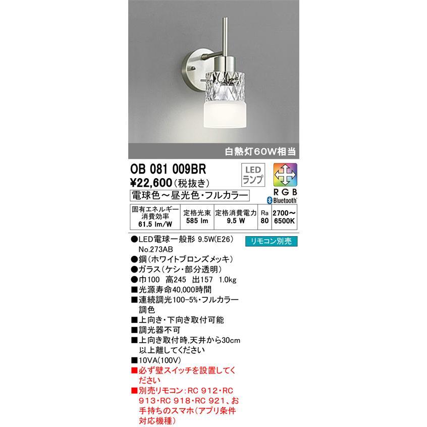オーデリック照明器具 ブラケット ブラケット 一般形 OB081009BR リモコン別売 LED