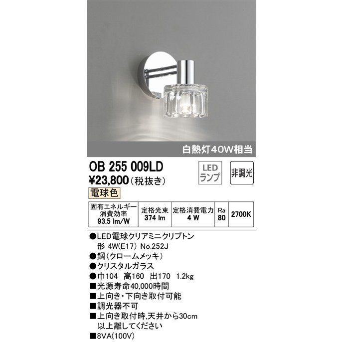 オーデリック照明器具 ブラケット 一般形 一般形 OB255009LD LED