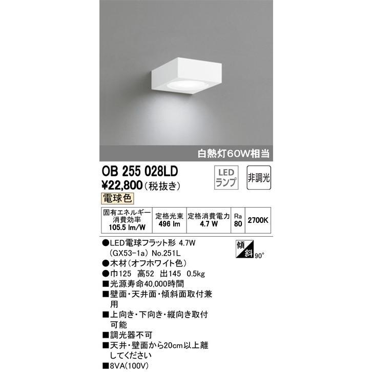 オーデリック照明器具 ブラケット 一般形 一般形 OB255028LD LED