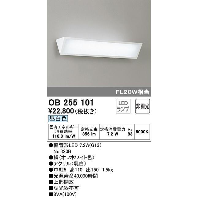 オーデリック照明器具 ブラケット 洗面室灯 OB255101 (ランプ別梱包 NO320B) NO320B) LED