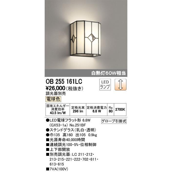 オーデリック照明器具 オーデリック照明器具 ブラケット 一般形 OB255161LC (ランプ別梱包 NO251B) LED