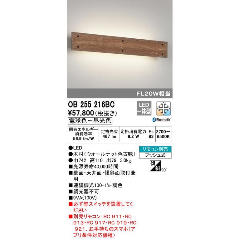 オーデリック照明器具 ブラケット 一般形 OB255216BC リモコン別売 LED
