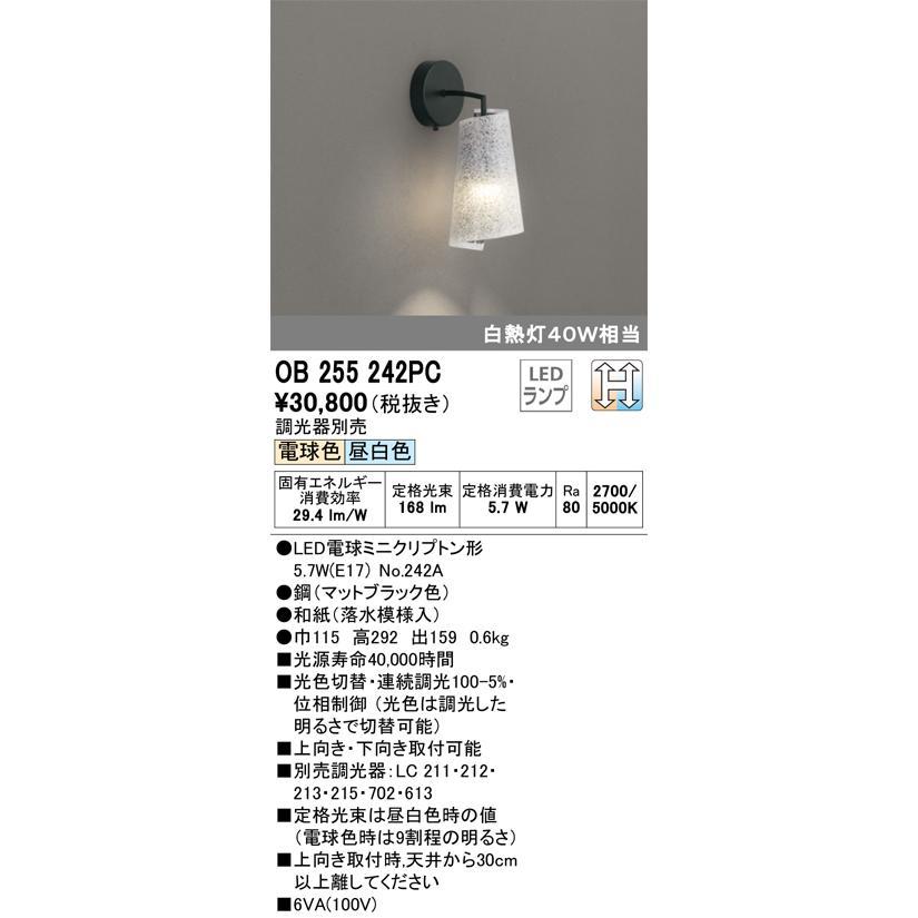 オーデリック照明器具 ブラケット 一般形 OB255242PC (ランプ別梱包 NO242A) LED LED