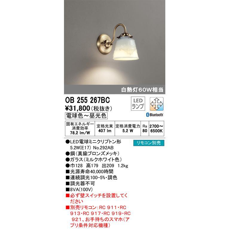 オーデリック照明器具 ブラケット ブラケット 一般形 OB255267BC (ランプ別梱包 NO292AB) リモコン別売 LED