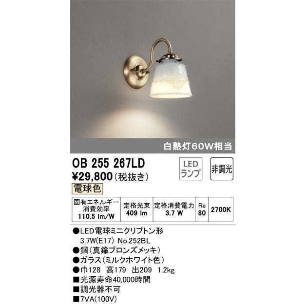 オーデリック照明器具 ブラケット ブラケット 一般形 OB255267LD (ランプ別梱包 NO252BL) LED