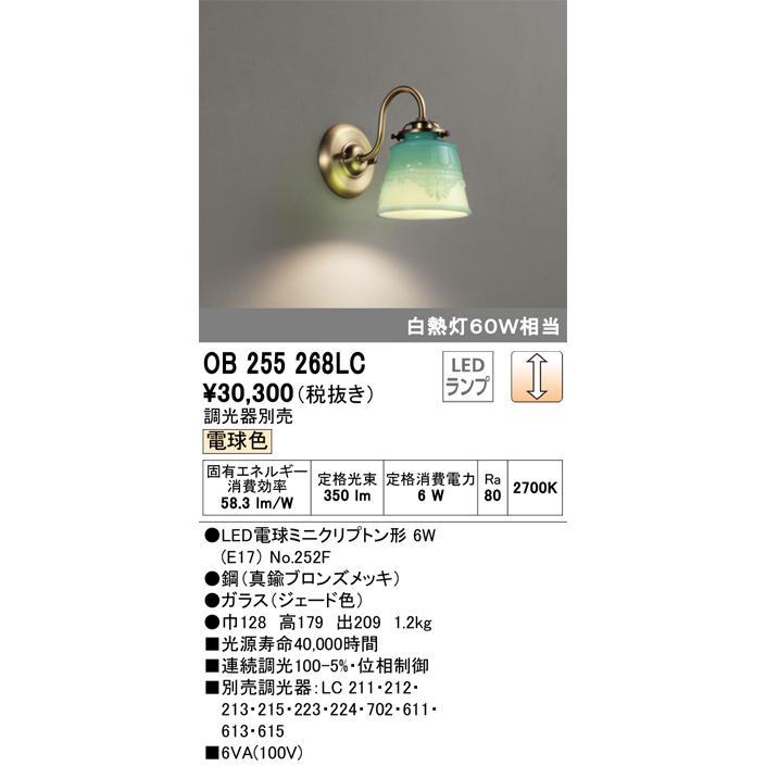 オーデリック照明器具 ブラケット 一般形 OB255268LC (ランプ別梱包 NO252F) LED LED