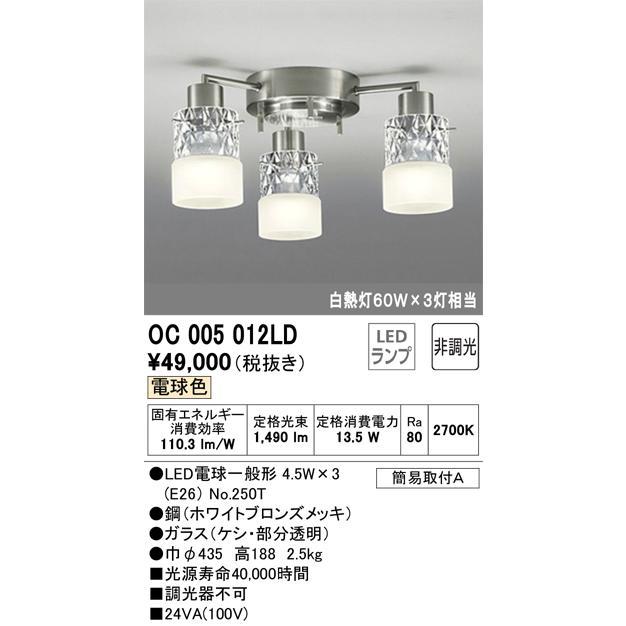 オーデリック照明器具 シャンデリア OC005012LD OC005012LD LED